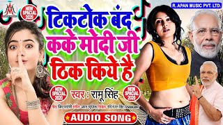 #टिकटोक_बंद_कके_मोदी_जी_सही_किये_है - Ramu Singh - TikTok Band Kake Modi Ji Sahi Kiye Hai - TikTok