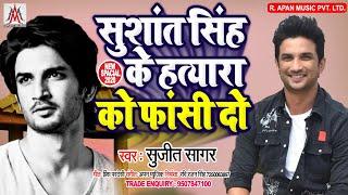 #सुशांत_सिंह_के_हत्यारा_को_फाँसी_दो - Sujit Sagar - Sushant Singh Ke Hatyara Ko Fansi Do - Sushant