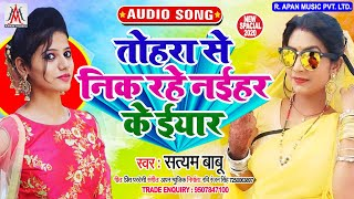 #तोहरा_से_निक_रहे_नईहर_के_इयार - Satyam Babu - Tohra Se Nik Rahe Naihar Ke Eyar - Bhojpuri Song