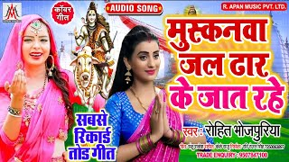 मुस्कनवा जल ढार के जात रहे // Muskanwa Jal Dhar Ke Jaat Rahe // Rohit Bhojpuriya // Bolbam Song 2020