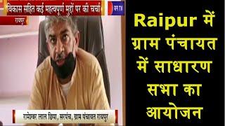 Raipur | ग्राम पंचायत में साधारण सभा का आयोजन,विकास सहित कई महत्वपूर्ण मुद्दों  पर  चर्चा | JAN TV