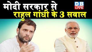 PM Modi सरकार से Rahul Gandhi  के 3 सवाल | Rahul Gandhi ने चीन के बयान का भी किया ज़िक्र |#DBLIVE