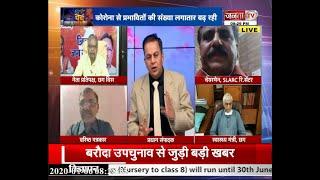 Charcha Chief Editor Dr Himanshu Dwivedi के साथ || कोरोना से जीते या हारे ? || JANTA TV