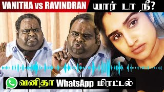 Vanitha Vs Ravinder - Whatsapp fight audio leaked