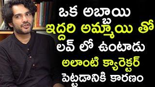 ఒక అబ్బాయి ఇద్దరి అమ్మాయి తో లవ్ లో ఉంటాడు  అలాంటి క్యారెక్టర్ | Siddhu Jonnalagadda Interview