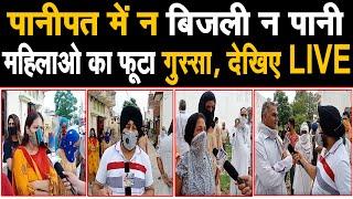 तीन दिन से न बीजली न पानी, महिलाएं दे रही है सड़ जाम करने की चेतावनी