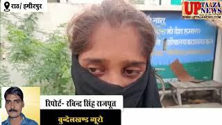 राठ में एक पखवारे से गायब किशोरी रहस्यमय तरीके से पहुची घर