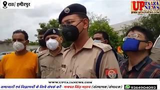 राठ में 50 हजार का इनामी अपराधी पुलिस मुठभेड में हुआ घायल