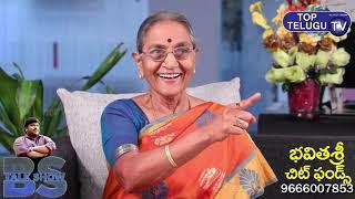 దేవుడు స్త్రీ నా లేదా పురుషుడా? | Anantha Lakshmi Dharma Sandehalu | BS Talk Show | Top Telugu TV
