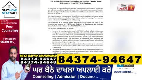 Breaking : September में होंगे Final Year के Exam , UGC ने जारी की Guidelines