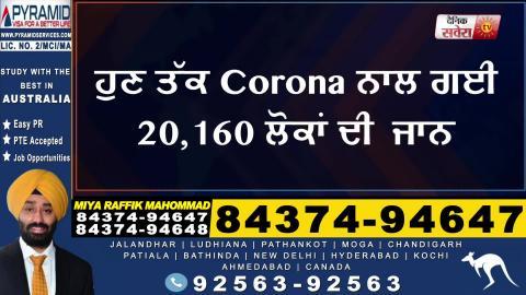 India में Corona के कुल मरीज़ 7,19,665, अबतक 20,160 लोगों की गई जान