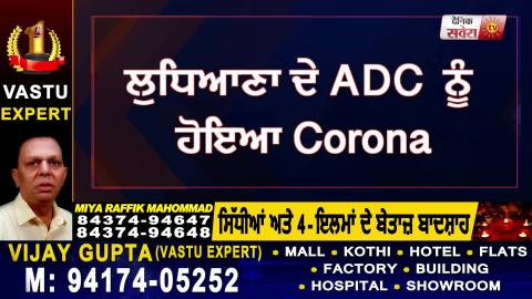 Breaking: Ludhiana में ADC(General) Amarjit Singh Bains की Corona Report आई Positive