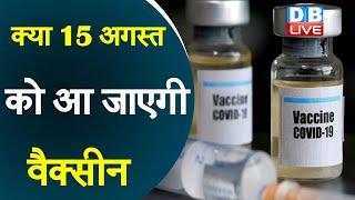 Coronavirus Vaccine का ट्रायल शुरु  | क्या 15 अगस्त को आ जाएगी वैक्सीन ?#DBLIVE
