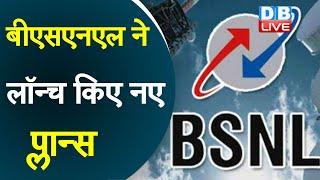 BSNL ने लॉन्च किए नए प्लान्स | 100 रुपए से कम में भी मिलेगा 3 GB डेटा |#DBLIVE