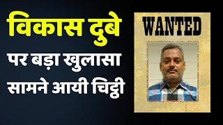 Kanpur के अपराधी Vikas Dubey के मामले में हुआ बड़ा खुलासा, चिट्ठी आयी सामने