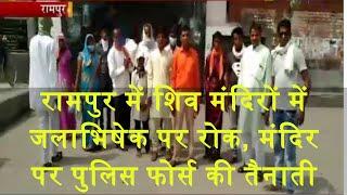 Rampur | शिव मंदिरों में जलाभिषेक पर रोक, मंदिर पर पुलिस फोर्स की तैनाती | JAN TV