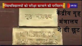 केंद्रीय गृह मंत्रालय ने दी छूट, Universities को परीक्षा करवाने की परमिशन | JAN TV