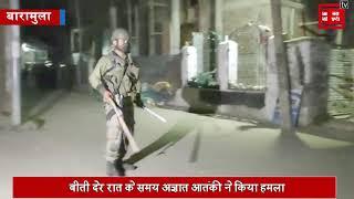 बारामुला में देलीना पुलिस पोस्ट पर आतंकियों ने फेंका ग्रेनेड...