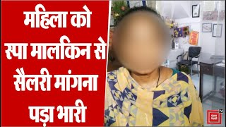 महिला को सैलरी मांगना पड़ा भारी, स्पा मालकिन ने कुत्ते से चेहरे पर कटवाया