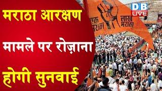 Maratha Aarakshan मामले पर रोज़ाना होगी सुनवाई | सुप्रीम कोर्ट रोज़ाना करेगा मामले की सुनवाई |#DBLIVE