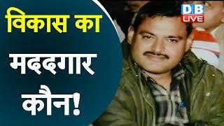 kanpur kand news   Vikas Dubey का मददगार कौन ! चिठ्ठी के बाद सामने आई कॉल रिकॉर्डिंग   #DBLIVE