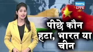 पीछे कौन हटा, India या China |  India - China Conflicts | भारत चीन latest news | #DBLIVE