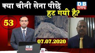 News Point   क्या चीनी सेना पीछे हट गयी है? India china conflict   ladakh latest news   #DBLIVE