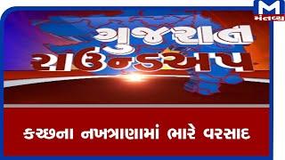 Gujarat roundup (07/07/2020)
