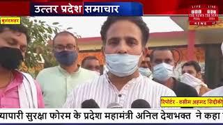 Bulandshahr News // व्यापारियो के हित में कार्य कर रही है प्रदेश सरकार: विधायक संजय शर्मा