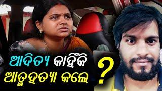 Motivational Speaker and Social Worker Aditya Dash's Wife | କାହିଁକି ଡିପ୍ରେସନ କୁ ଗଲେ ଆଦିତ୍ୟ ଦାଶ ?