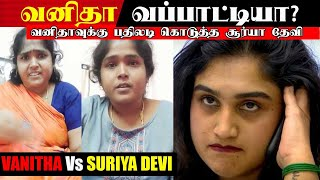 Suriya Devi blasts Vanitha Vijayakumar | Vanitha Peter Paul marriage issue
