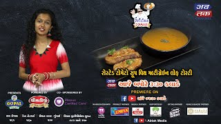 Abtak Delicious Rasthal | Roasted Tomato Soup With Multigrain Loaf Toastie |Episode-71|Abtak Special