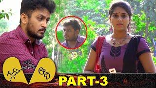 Nenu Aadhi Madhyalo Maa Nanna Full Movie Part 3 | Latest Telugu Movies | Manoj Nandam