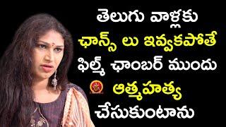 తెలుగు వాళ్లకు ఛాన్స్ లు ఇవ్వకపోతే ఫిల్మ్ ఛాంబర్ ముందు ఆత్మహత్య || Actress Sirisha Latest Interview