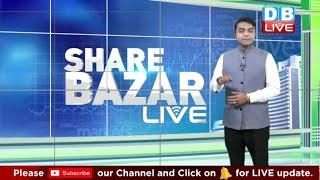 Share Bazar की सपाट शुरुआत | सेंसेक्स में गिरावट, निफ्टी में मामूली बढ़त |#DBLIVE