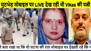 Kanpur // घर में खेला जा रहा था मौत का खेल, मोबाइल पर LIVE देख रही थी Vikas की पत्नी