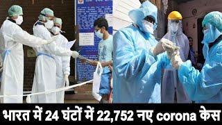 Coronavirus Update // भारत में पिछले 24 घंटों में 22,752 नए कोरोना केस, 482 लोगों की मौत