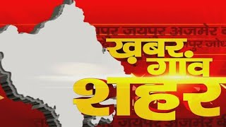 DPK NEWS खबर गाँव शहर || राजस्थान के गाँव से लेकर शहर तक की हर बड़ी खबर 0807.2020