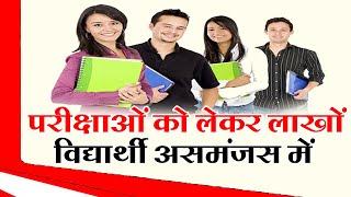 परीक्षाओं को लेकर लाखों विद्यार्थी असमंजस में, उच्च शिक्षा मंत्री ने प्रेसवार्ता में कही ये बात !