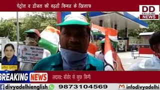 पेट्रोल व डीजल की बढ़ती किमत के खिलाफ कांग्रेस का प्रदर्शन    Divya Delhi News