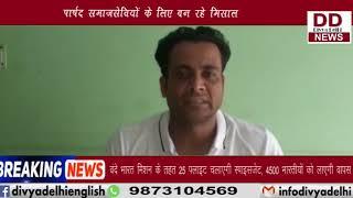 फरीदाबाद के पार्षद बने जनता के लिए मसीहा    Divya Delhi News