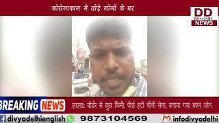 कोरोनाकाल में तोड़े लोगो के घर    Divya Delhi News
