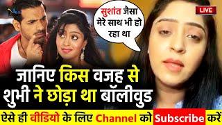 जानिए किस वजह से भोजपुरी अभिनेत्री #Shubhi Sharma ने छोड़ा बॉलीवुड