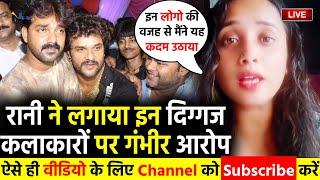 Rani Chatarjee ने लगाया भोजपुरी के इन दिग्गज कलाकारों पर गंभीर आरोप