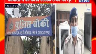 FARIDABAD : बदमाशों ने की करीब 35000 रुपये की लूट ! ANV NEWS HARYANA !
