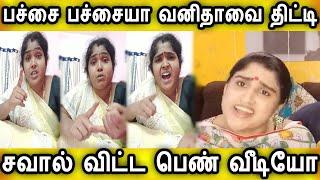வனிதாவை பச்சை பச்சையாக திட்டி வீடியோ வெளியிட்ட பெண்|Vanitha Insulted|vanitha Video|Reply To Vaitha