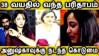 38 வயதில் அனுஷ்காவுக்கு வந்த பரிதாப நிலைமை, தடம் புரண்ட வாழ்க்கை|Anushka Shetty |Marriage |Movies