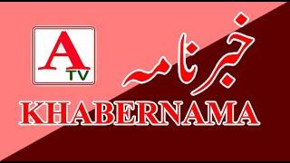 A Tv KHABERNAMA 08 July 2020