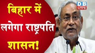 Bihar में लगेगा राष्ट्रपति शासन ! मुसीबत के बीच चुनाव करवाना गलत-RJD |#DBLIVE