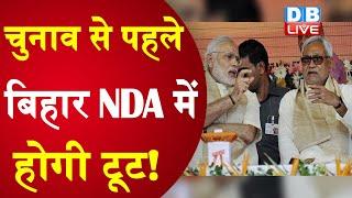 चुनाव से पहले Bihar NDA में होगी टूट ! RJD नेता ने NDA में टूट का किया दावा |#DBLIVE